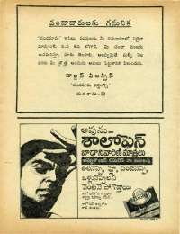 October 1972 Telugu Chandamama magazine page 8