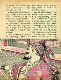 October 1972 Telugu Chandamama magazine page 45
