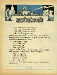 October 1972 Telugu Chandamama magazine page 14