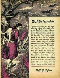 October 1972 Telugu Chandamama magazine page 29