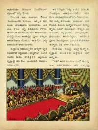 October 1972 Telugu Chandamama magazine page 65