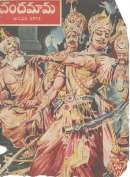 January 1973 Telugu Chandamama magazine cover page