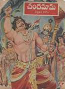 February 1973 Telugu Chandamama magazine cover page