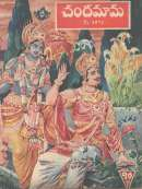 May 1973 Telugu Chandamama magazine cover page