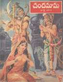 July 1973 Telugu Chandamama magazine cover page