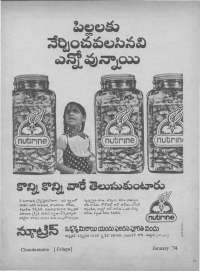 January 1974 Telugu Chandamama magazine page 7