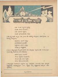 January 1974 Telugu Chandamama magazine page 10