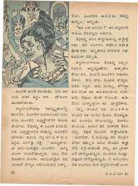 January 1974 Telugu Chandamama magazine page 60