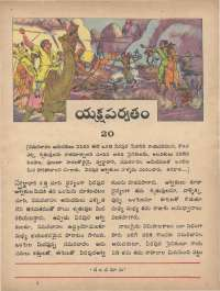 January 1974 Telugu Chandamama magazine page 11