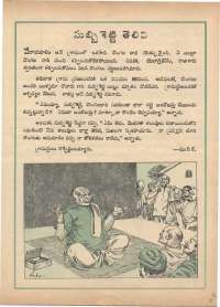 January 1974 Telugu Chandamama magazine page 45
