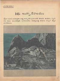 January 1974 Telugu Chandamama magazine page 63