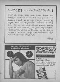 January 1974 Telugu Chandamama magazine page 8