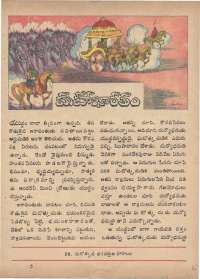 January 1974 Telugu Chandamama magazine page 51