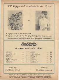 January 1974 Telugu Chandamama magazine page 66