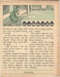 January 1974 Telugu Chandamama magazine page 33
