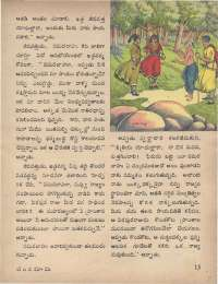 January 1974 Telugu Chandamama magazine page 17