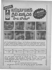 January 1974 Telugu Chandamama magazine page 4