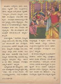 January 1974 Telugu Chandamama magazine page 55
