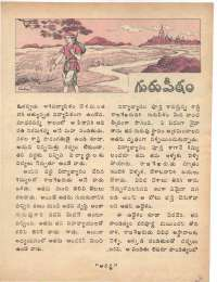 January 1974 Telugu Chandamama magazine page 35