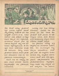 January 1974 Telugu Chandamama magazine page 29