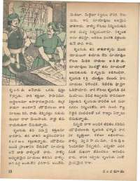 January 1974 Telugu Chandamama magazine page 20