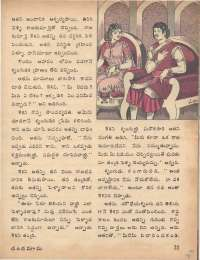 January 1974 Telugu Chandamama magazine page 23