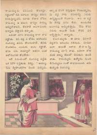 January 1974 Telugu Chandamama magazine page 47