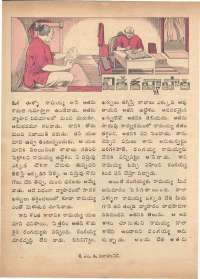 January 1974 Telugu Chandamama magazine page 46
