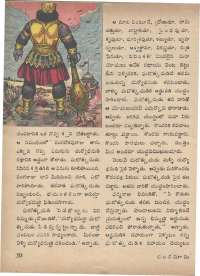 January 1974 Telugu Chandamama magazine page 52