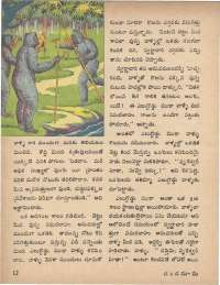 January 1974 Telugu Chandamama magazine page 14