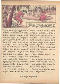 January 1974 Telugu Chandamama magazine page 38