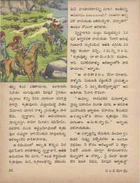 January 1974 Telugu Chandamama magazine page 12