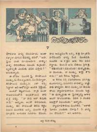 January 1974 Telugu Chandamama magazine page 59