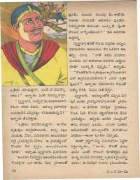 January 1974 Telugu Chandamama magazine page 16