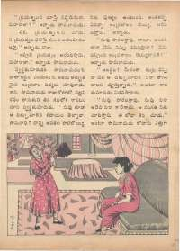 January 1974 Telugu Chandamama magazine page 43