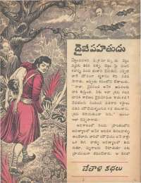January 1974 Telugu Chandamama magazine page 19