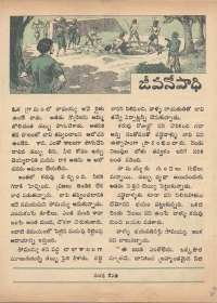 January 1974 Telugu Chandamama magazine page 49