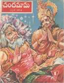 April 1974 Telugu Chandamama magazine cover page