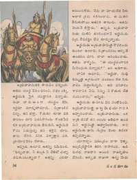 May 1974 Telugu Chandamama magazine page 54