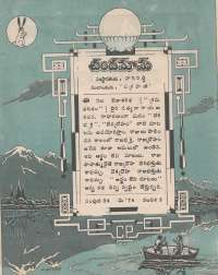 May 1974 Telugu Chandamama magazine page 7