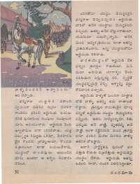 May 1974 Telugu Chandamama magazine page 52