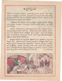 May 1974 Telugu Chandamama magazine page 45
