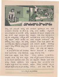 May 1974 Telugu Chandamama magazine page 39
