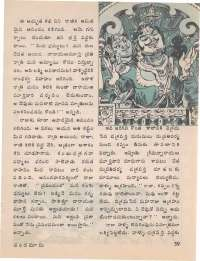 May 1974 Telugu Chandamama magazine page 59