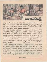 May 1974 Telugu Chandamama magazine page 28
