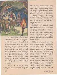 May 1974 Telugu Chandamama magazine page 14