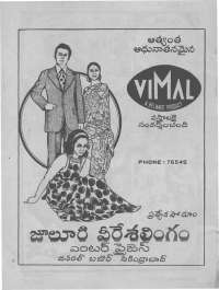 May 1974 Telugu Chandamama magazine page 2