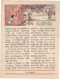 May 1974 Telugu Chandamama magazine page 33