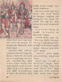 May 1974 Telugu Chandamama magazine page 24