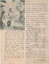 May 1974 Telugu Chandamama magazine page 18